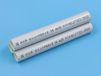 铝合金衬塑PB管特点与安装注意事宜