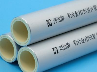 你阅读了吗?铝合金衬塑PB复合管是什么管?